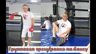 На бокс в 33 года #2: ГРУППОВЫЕ ТРЕНИРОВКИ