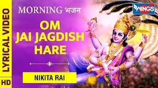 ॐ जय जगदीश हरे आरती Om Jai Jagdis Hare Aarti