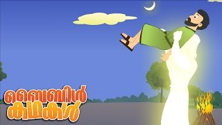 Jacob Wrestles with God! (Malayalam)- Bible Stories For Kids!