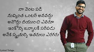 Life Of Ram Telugu Lyrics