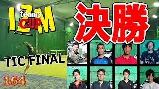 テニス試合動画テニスイズムカップ初代チャンピオンは誰になる!?tennisism164