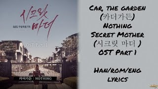 Car, the garden (카더가든 ) –[Nothing] Secret Mother (시크릿 마더) OST Part 1 LYRICS