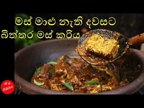 ✔ ගමේ රසට සැරට චිකන් වගේ බිත්තර කරිය Spicy egg curry  by Apé Amma