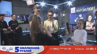 "Дима Билан в шоу ""Мурзилки LIVE"" в студии Авторадио 27.06.2019"