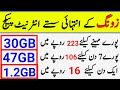 zong Internet Package|Zong Cheapest internet package|Zong Monthly internet Package 4G