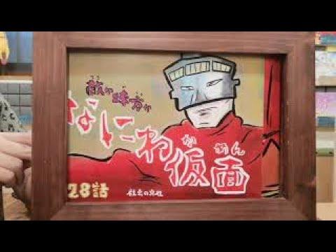 劇場型728仮面オリジナル紙芝居「なにわ仮面」
