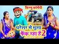 #Shorts |#Antra Singh Priyanka New Comedy | थरेशर से भूशा फेक रहा है 2 | Billu Ki Short Comedy Video