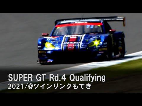 スーパーGT 第4戦もてぎ SUBARU BRZ GT300の予選タイムアタックのハイライト動画