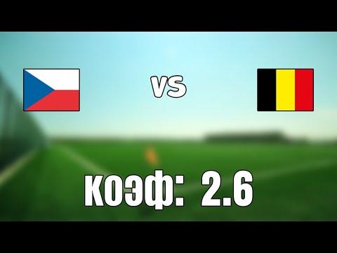 ЧЕХИЯ - БЕЛЬГИЯ 1-1 27.3.2021 21:45 /ОТБОР К ЧМ 2022/Ставки и прогнозы на футбол.
