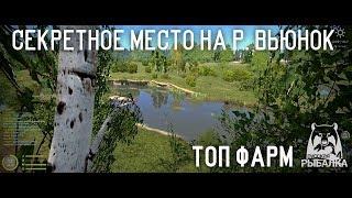 Как взломать русскую рыбалку 4