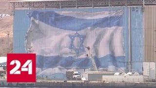 Кнессет одобрил закон о национальном еврейском государстве - Россия 24