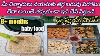 Dry fruits powder for babies| Weight gaining recipe for kids|8+ months baby recipe