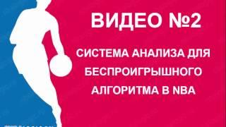 Система анализа и подбора подходящих игр для беспроигрышного алгоритма в НБА и в Евробаскетболе