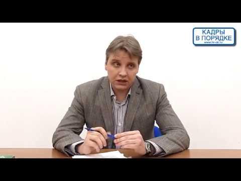 """Семинар: """"Увольнения по инициативе работодателя"""" Выходцев А.С."""