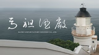 preview picture of video 'MATSU LIQUOR FACTORY INDUSTRY CO., LTD.'