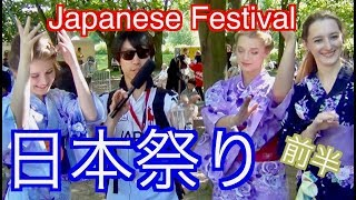 美女とポーランド日本祭り Japanese Festival In Poland  2017[# 1 前半] Piknik Z Kulturą Japońską Matsuri [海外親日国まとめ]
