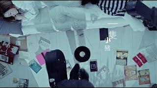泳兒 Vincy《一隻小豬》[Official MV]