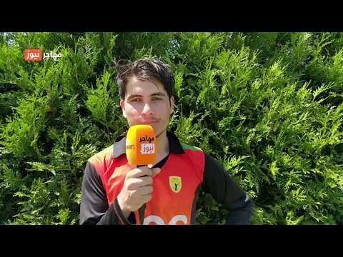 گزارش ویدئویی مهاجر نیوز از مسابقه میان تیمهای امیان و اراس. ویدئو از واسع محسن