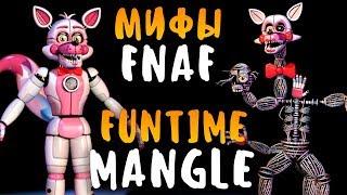 МИФЫ FNAF - FUNTIME MANGLE - ФАНТАЙМ МАНГЛ ВО ФНАФ 5 и 7