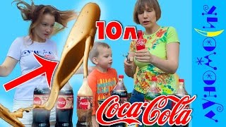 10 литров  КОКА-КОЛА + МЕНТОС + сода / Зеленая Cola + Рондо / Огромный фонтан / Coca Cola vs Mentos