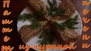 ОоЧень Вкусный Паштет из Куриной Печени.Рецепты Любимых Блюд.