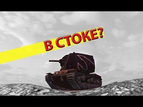 Когда играешь на КВ-2 в стоке | ПРИКОЛЫ WOT BLITZ .EXE