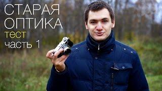 Старая оптика на современных камерах. Часть 1. Объективы 50мм. Видео тест