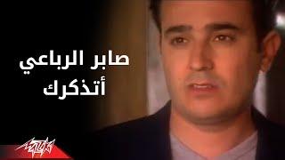 تحميل اغاني Atzakarak - Saber El Robaee اتذكرك - صابر الرباعي MP3