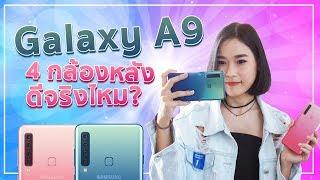 Galaxy A9 4กล้องหลังแล้วดีไหม ?