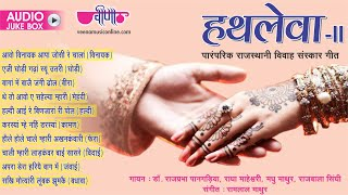 Hathleva, Vol. 2 – Traditional Rajasthani Vivah Geet   Wedding Song   पारम्परिक शादी गीत