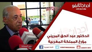 الدكتور عبد الحق المريني مؤرخ المملكة المغربية