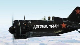 "IL-2 Sturmovik: ""Бешеный И-16"""