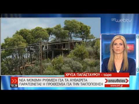 Νέα μόνιμη ρύθμιση για τα αυθαίρετα   30/10/2019   ΕΡΤ