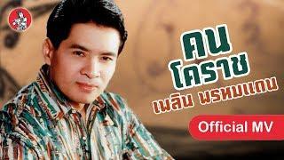 คนโคราช - เพลิน พรหมแดน Khon Ko Raj [Official MV]