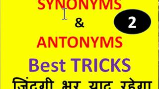 2020 Synonyms And Antonyms Best Tricks|English   - YouTube