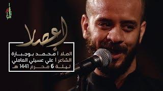 تحميل اغاني إعصار - الملا محمد بوجبارة | ليلة 6 محرم 1441 هـ MP3
