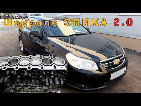 Chevrolet Epica (2.0) - Капиталка ЭПИЧНОГО