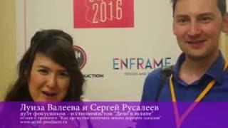 Дуэт фокусников «Дело в шляпе»: отзыв о тренинге Руслана Манина