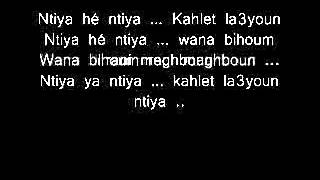 Babylone Kahlet Laayoun (paroles) كحلة العيون. بابيلون تحميل MP3