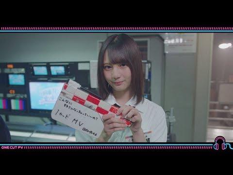 3rd Single「こんなに好きになっちゃっていいの?」 ヒット祈願成就!「日向坂で会いましょう」オリジナルワンカットPV完全版・限定公開