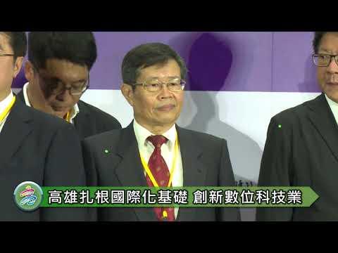 數位科技人才齊聚高雄 楊明州:扎根國際化基礎