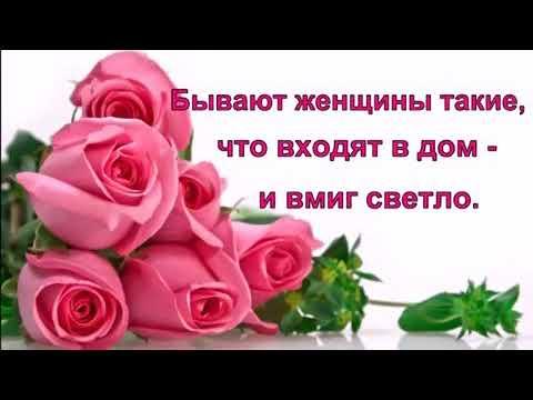 Красивое поздравление с 8 марта  ПОСВЯЩЕНИЕ ЖЕНЩИНЕ. С ПРАЗДНИКОМ восьмого марта