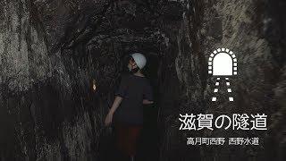 【滋賀の隧道】西野水道