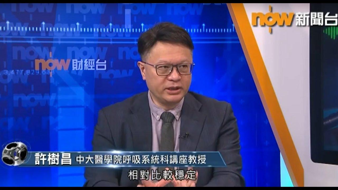 中大許樹昌教授| Now TV| 大鳴大放 第一節 (1.3.2020)