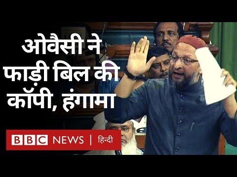 Asaduddin Owaisi ने Citizenship Amendment Bill की कॉपी Lok Sabha में फाड़ी (BBC Hindi)