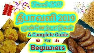 Diwali | தீபாவளி 2019 - முன்னேற்பாடுகள் |  A to Z Tips & Pre Preparations | Deepavali  2019