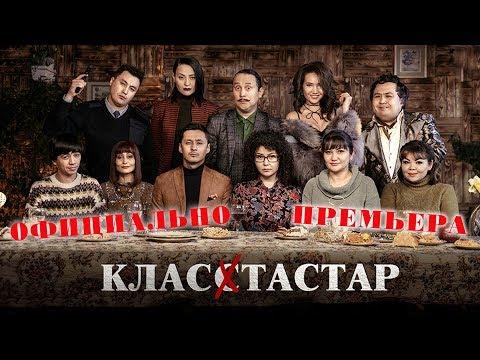 КЛАССТАСТАР / ОДНОКЛАССНИКИ - Интернет-ПРЕМЬЕРА! ОФИЦИАЛЬНО / новинка казахстанского кино видео