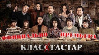 КЛАССТАСТАР / ОДНОКЛАССНИКИ - Интернет-ПРЕМЬЕРА! ОФИЦИАЛЬНО / новинка казахстанского кино