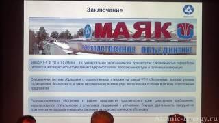 """ПО """"Маяк"""": возможности и перспективы переработки ОЯТ на заводе РТ-1"""