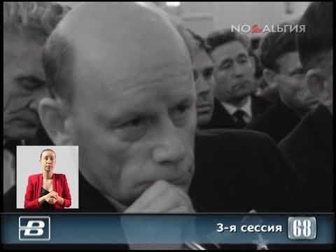 3-я сессия Верховного Совета РСФСР 7-го созыва. Фёдор Холостов 17.07.1968